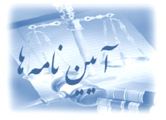آئیننامه نحوه تعیین کارشناسان رسمی دادگستری