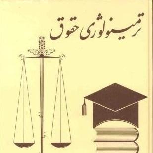 ترمینولوژی حقوقی | کارشناس رسمی دادگستری | حرف ج